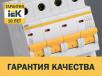 Увеличиваем гарантию на модульное оборудование IEK® до 10 лет!