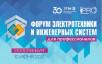 «Электрофорум» в Екатеринбурге: важное событие для профессионалов электротехнической отрасли
