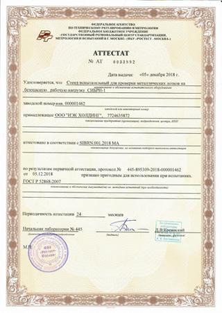 Испытательный стенд СИБРН-1 прошел проверку независимой аккредитованной организацией ФБУ «Ростест-Москва»
