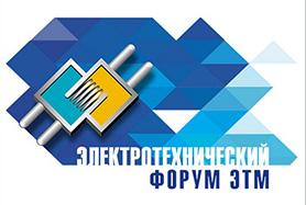 IEK и ЭТМ приглашают в Казань на 22-й Электрофорум