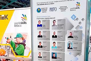 ГК IEK – WorldSkills: теперь в Беларуси!